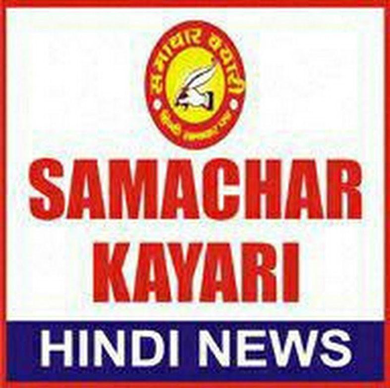 samachar kyari